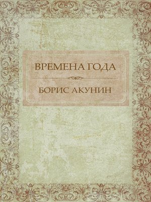 cover image of Vremena goda