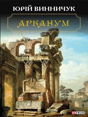 cover image of Арканум (Arkanum)