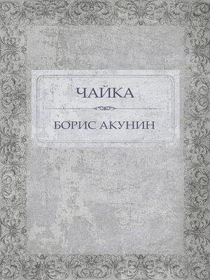 cover image of Chajka