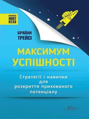 cover image of Максимум успішності (Maksimum uspіshnostі)