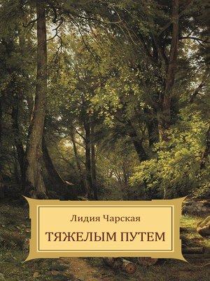 cover image of Tjazhelym putem