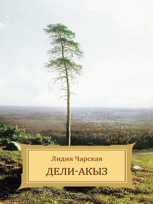 cover image of Deli-akyz