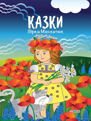cover image of Казки