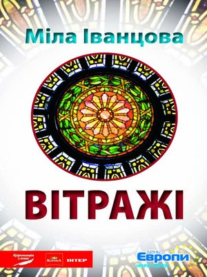cover image of Vitrazhi