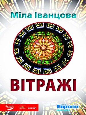 cover image of Vitrazhi