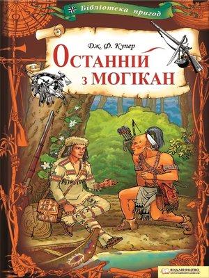 cover image of Останній з могікан (Ostannij z mogikan)