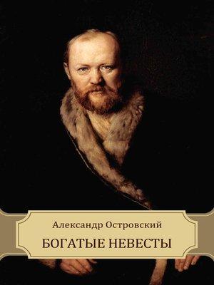 cover image of Bogatye nevesty