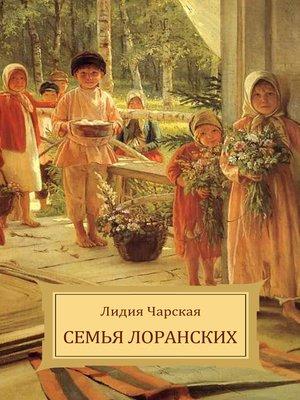 cover image of Sem'ja Loranskih