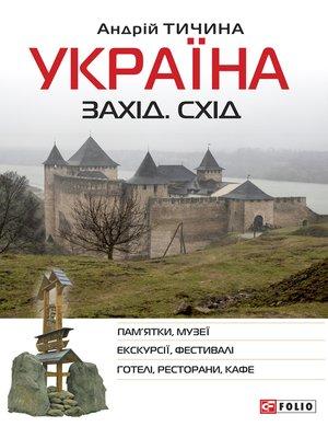 cover image of Україна. Захід. Схід (Ukraїna. Zahіd. Shіd)