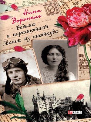 cover image of Ведьма и парашютист. Звонок из ниоткуда (Ved'ma i parashjutist. Zvonok iz niotkuda)