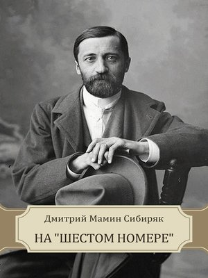"cover image of Na ""Shestom nomere"""