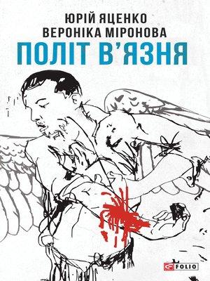 cover image of Політ в'язня (Polіt v'jaznja)
