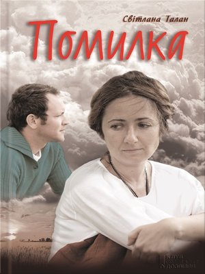 cover image of Помилка (Pomylka)