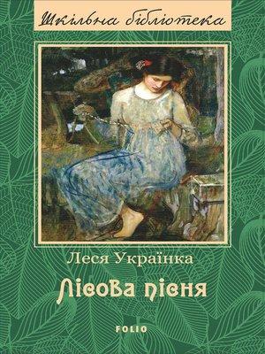 cover image of Лiсова пiсня (Lisova pisnja)
