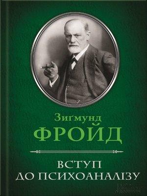 cover image of Вступ до психоаналізу (Vstup do psyhoanalizu)