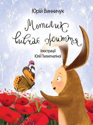 cover image of Метелик вивчає життя (Metelik vivchaє zhittja)