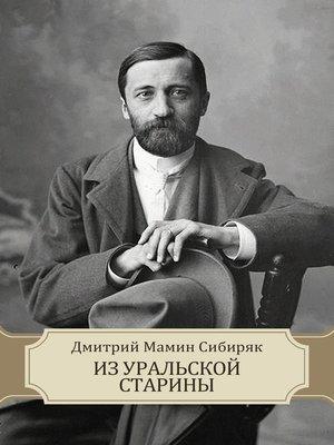 cover image of Iz ural'skoj stariny