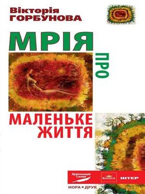 cover image of Mrіja pro Malenke Zhittja