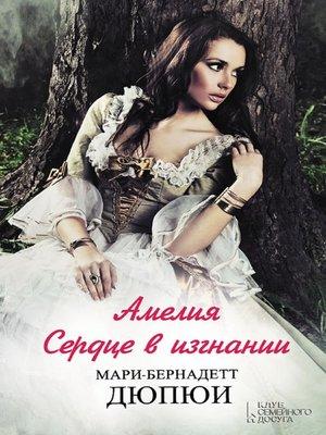 cover image of Амелия. Сердце в изгнании (Amelija. Serdce v izgnanii)