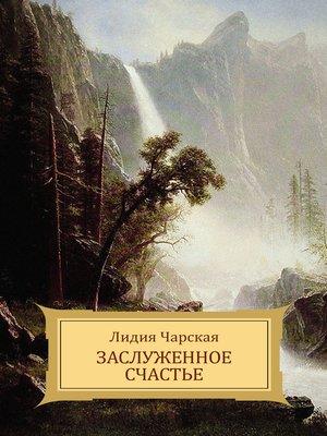 cover image of Zasluzhennoe schast'e