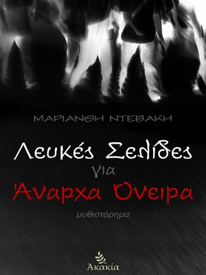 cover image of Λευκές Σελίδες για Άναρχα Όνειρα