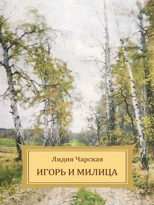cover image of Igor' i Milica