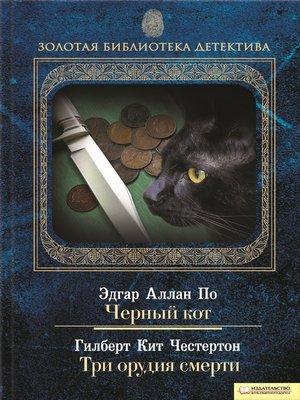cover image of Черный кот. Три орудия смерти (Chernyj kot. Tri orudija smerti)
