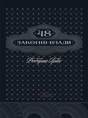 cover image of 48 законів влади (48 zakonіv vladi)