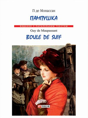 cover image of Пампушка (Pampushka)