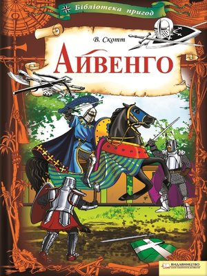cover image of Айвенго (Ajvengo)