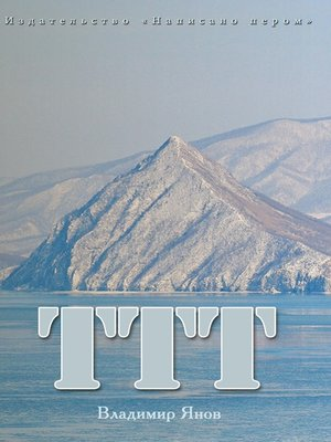 cover image of ТТТ
