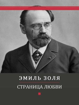 cover image of Страница любви (Stranica ljubvi)