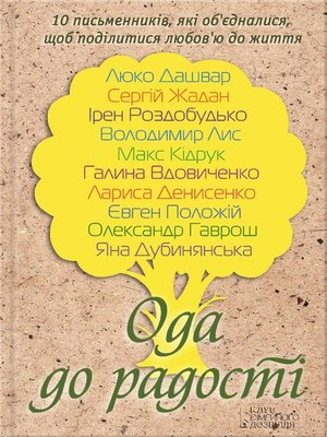 cover image of Ода до радості (Oda do radosti)