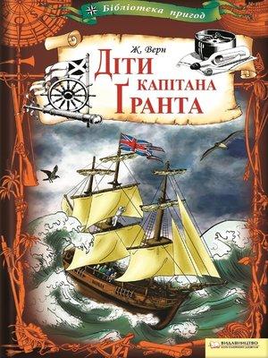 cover image of Діти капітана Гранта (Dity kapitana Granta)