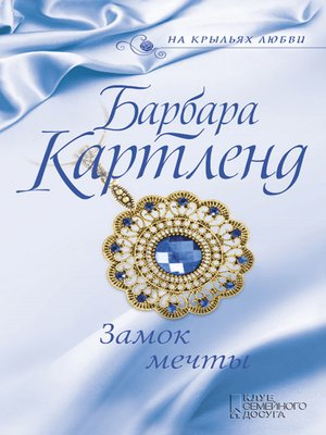 cover image of Замок мечты (Zamok mechty)
