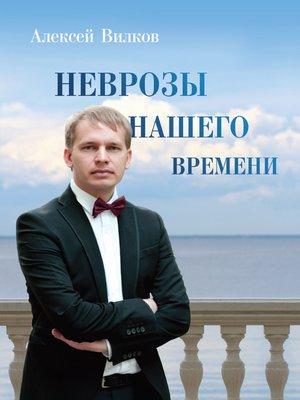 cover image of Неврозы нашего времени