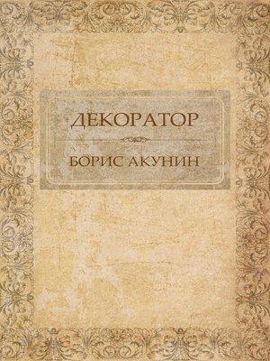 cover image of Dekorator