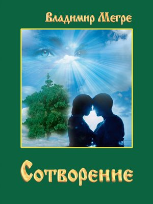 cover image of Сотворение
