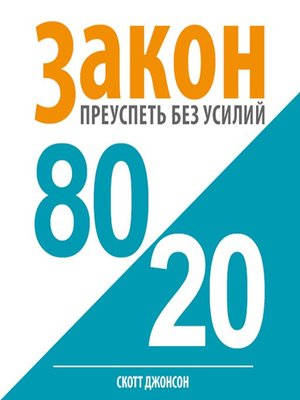 cover image of Закон 80/20