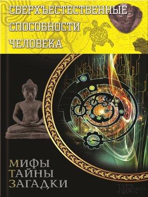 cover image of Сверхъестественные способности человека (Sverh#estestvennye sposobnosti cheloveka)