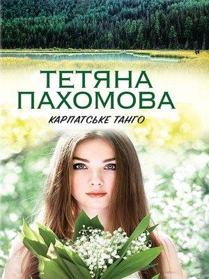 cover image of Карпатське танго (Karpats'ke tango)