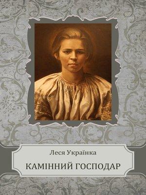 cover image of Kamіnnij gospodar