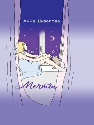 cover image of Mechty