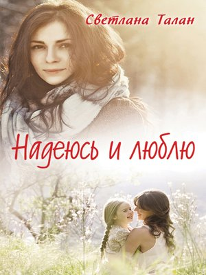 cover image of Надеюсь и люблю
