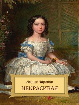 cover image of Nekrasivaja
