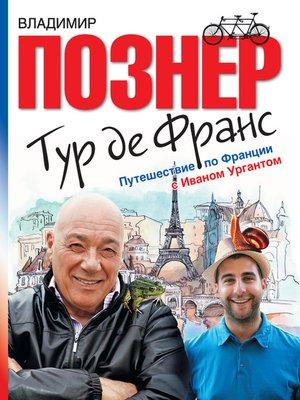 cover image of Tur de Frans, Puteshestvie po Francii s Ivanom Urgantom