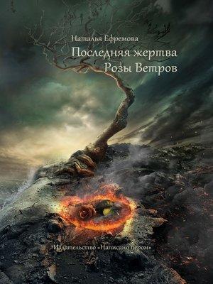 cover image of Последняя жертва Розы Ветров