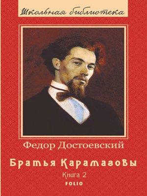 cover image of Братья Карамазовы--Роман в 2х томах
