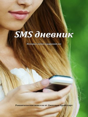 cover image of SMS дневник