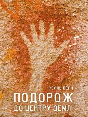 cover image of Подорож до центру Землі (Podorozh do centru Zemli)